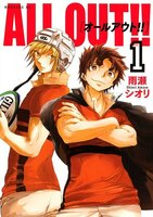 ALL OUT!! 1巻 - 漫画