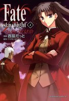 Fate/stay night(フェイト/ステイナイト) 2巻 - 漫画