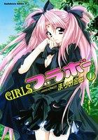 GIRLSブラボー(1)