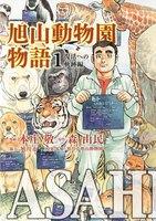 ASAHIYAMA-旭山動物園物語-