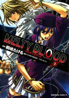 MELTY BLOOD - 漫画