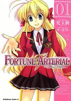 FORTUNE ARTERIAL (全巻)