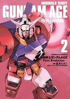 機動戦士ガンダムAGE -First Evolution- (2)