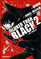 DARKER THAN BLACK -黒の契約者- (2)