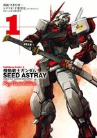 機動戦士ガンダムSEED ASTRAY Re: Master Edition (1)