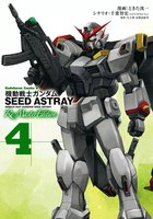 機動戦士ガンダムSEED ASTRAY Re: Master Edition (4)