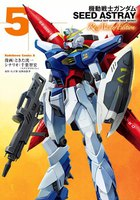 機動戦士ガンダムSEED ASTRAY Re: Master Edition (5)