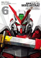 機動戦士ガンダムSEED ASTRAY Re: Master Edition (6)