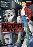 機動戦士ガンダム MSV-R ジョニー・ライデンの帰還 (1)