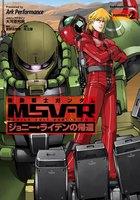 機動戦士ガンダム MSV-R ジョニー・ライデンの帰還 (2)