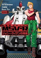 機動戦士ガンダム MSV-R ジョニー・ライデンの帰還 (3)