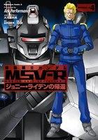 機動戦士ガンダム MSV-R ジョニー・ライデンの帰還 (4)