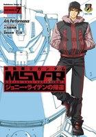 機動戦士ガンダム MSV-R ジョニー・ライデンの帰還 (7)