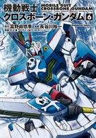 機動戦士クロスボーン・ガンダム (6)