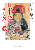 日本人とキリスト教
