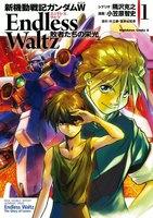 新機動戦記ガンダムW Endless Waltz 敗者たちの栄光 (1)