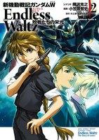 新機動戦記ガンダムW Endless Waltz 敗者たちの栄光 (2)