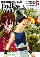新機動戦記ガンダムW Endless Waltz 敗者たちの栄光 (5)