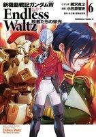 新機動戦記ガンダムW Endless Waltz 敗者たちの栄光 (6)