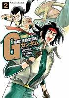 超級!機動武闘伝Gガンダム (2)