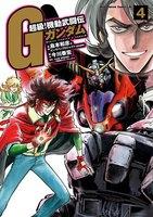 超級!機動武闘伝Gガンダム (4)