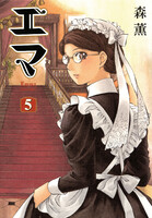 エマ (5)