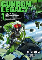 GUNDAM LEGACY (1)