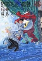 機動旅団八福神 (1)
