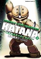 機動戦士ガンダム カタナ (4)