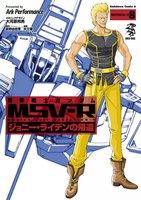 機動戦士ガンダム MSV-R ジョニー・ライデンの帰還 (8)