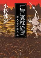 江戸裏枕絵噺 浪人・岩城藤次(二)