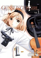 GUNSLINGER GIRL - 漫画