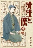 先生と僕~夏目漱石を囲む人々~ (4)