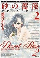 砂の薔薇 デザート・ローズ (2)