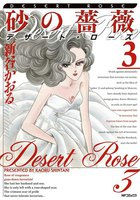 砂の薔薇 デザート・ローズ (3)