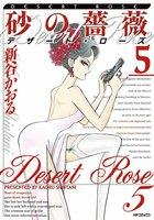 砂の薔薇 デザート・ローズ (5)