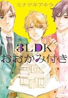 3LDKおおかみ付き 【ebookjapan 限定特典付き】