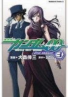 機動戦士ガンダム00 2nd Season(3)