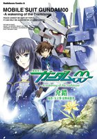 機動戦士ガンダム00 -A Wakening of the Trailblazer-