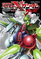 機動戦士クロスボーン・ガンダム ゴースト (7)