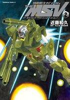 機動戦士ガンダム THE MSV ザ・モビルスーツバリエーション(2)