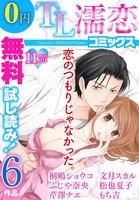 TL濡恋コミックス 無料試し読みパック 2014年11月号(Vol.11)