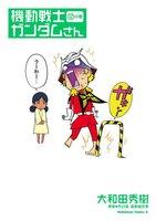 機動戦士ガンダムさん (12)の巻