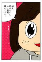 30才、処女なのにエロ漫画描いてます。