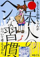 もぐらと奈加ちゃんが「日本人のヘンな習慣」について考えてみた。