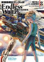 新機動戦記ガンダムW Endless Waltz 敗者たちの栄光 (8)