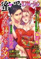 蜜愛エスカレーション vol.10【電子限定書き下ろし】
