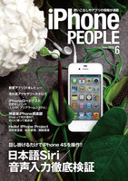 iPhonePEOPLE 2012年6月号