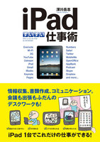 iPadすいすい仕事術