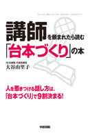 講師を頼まれたら読む「台本づくり」の本